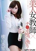 美人女教師×チ●ポ喰い漁り 横山美雪23歳