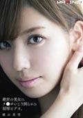 絶世の美女にチ●ポいじり倒される屈辱ビデオ。 横山美雪23歳
