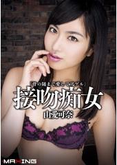 「骨の随まで愛してアゲル」 接吻痴女×由愛可奈20歳
