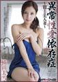 異常性愛依存症 悶える美人妻 横山美雪24歳