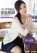 インテリ痴女家庭教師 横山美雪24歳