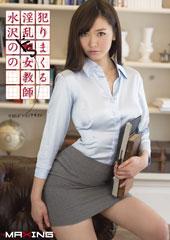 犯りまくる淫乱ドS女教師 水沢のの20歳