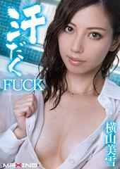 汗だくFUCK 横山美雪24歳