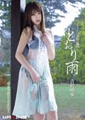 とおり雨  しとどに濡れる秘肉 吉沢明歩30歳