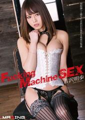 Fucking Machine SEX 吉沢明歩