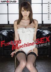 Fucking Machine SEX 波多野結衣