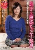 息子を誘惑する五十路母 笹川蓉子 50歳