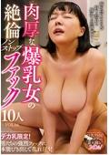 肉厚な爆乳女の絶倫ノンストップファック10人VOL.04
