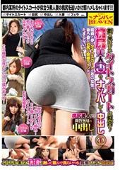 街で見かけたタイトスカートが似合う桃尻美人妻をナンパして中出し 4