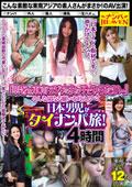 「華奢な東南アジアの女の子とやりたい…」そんな切なる願いを叶えるべく日本男児がタイナンパ旅!4時間