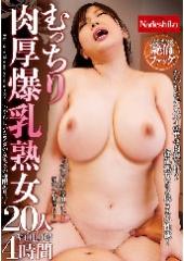 むっちり肉厚爆乳熟女20人VOL.3