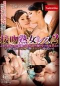 接吻熟女レズ 2