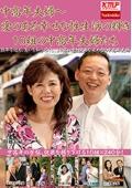 中高年夫婦〜愛のある幸せな性生活の輝き 10組の中高年夫婦たち