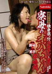 昭和ドラマ 独身寮で若く硬いデカチンを狙う欲求不満の寮母のオバちゃん4時間