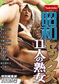 昭和とセックスと11人の熟女