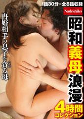 昭和義母浪漫 1話30分×全8話収録4時間コレクション