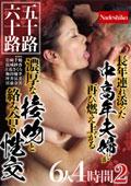 五十路六十路 長年連れ添った中高年夫婦が再び燃え上がる 濃厚な接吻と絡み合う性交6人4時間 2
