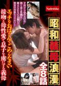 昭和義母浪漫 エッチなおばさんでごめんなさい 接吻と母性愛で息子を虜にする義母全8話