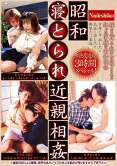 昭和寝とられ近親相姦 嫁を息子や祖父に寝とられる狂った家族の肉体関係