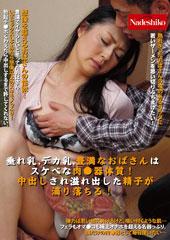 垂れ乳、デカ乳、豊満なおばさんはスケベな肉●器体質! 中出しされ溢れ出した精子が滴り落ちる!