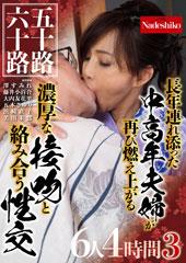 五十路六十路 長年連れ添った中高年夫婦が再び燃え上がる 濃厚な接吻と絡み合う性交6人4時間 3
