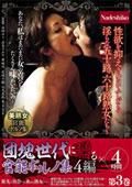 団塊世代に贈る官能ポルノ集 4編×4時間 第3巻