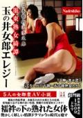 日本藝術浪漫文庫 墨東熟女綺譚 玉の井女郎エレジー