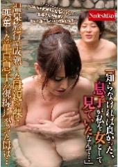 「知らなければ良かった、息子が私を女として見ていたなんて…」温泉旅行で成熟した母親の裸に興奮した童貞息子の視線に気づいた母は…