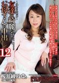 友達の綺麗なお母さんに中出し 12 桜井綾乃44歳・吉田綾香