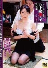 真・異常性交 五十路母と子 其ノ弐 柊花穂 50歳