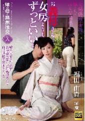 嫁の母と禁断性交 其ノ八 お義母さん…女房よりもずっといいよ 福田由貴 56歳