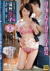 真・異常性交 還暦母と子 其の弐 北村敏世 64歳