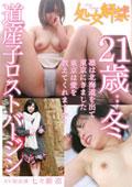 処女解禁 七々瀬凛 21歳・・・冬  道産子ロストバージン