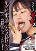 マンカスを食べる女3