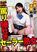 罵り唾吐きセーラー熟女 M男妄想主観映像