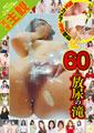 完全主観 60人 放尿の滝 60人×主観×客観 120回のオシッコパラダイスがここにある・・・