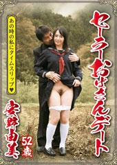 セーラーおばさんデート 安野由美  52歳