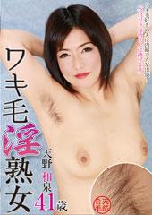 ワキ毛淫熟女 天野和泉 41歳