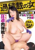 過積載の女 仲川舞子 48歳 ぽっちゃりモンスター熟女の圧迫肉弾戦!