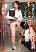 先生なのにおしっこ漏らしてごめんなさい… 安野由美 54歳
