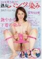 3日間履き続けた熟女のパンツの染み 安野由美(54) その芳しきフェロモンは男を酔わせる毒を持つ