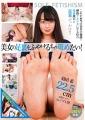 美女の足裏をふやけるまで舐めたい! 羽田希