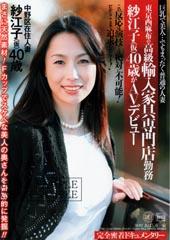 東京西麻布の高級輸入家具専門店勤務 紗江子(仮)40歳がAVデビュー 完全密着ドキュメンタリー