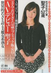 美人で若すぎる52歳のブティック販売員! AVデビュー聖子 驚異的若さを誇る美魔女系熟女