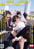 屋上で昼休み中の女子社員を拘束張り付けイカセ放置