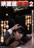 映画館痴漢2