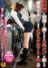 痴漢師に無理やり挿れられたリモバイが取れず痙攣イキしてしまうタイトスカートの女2