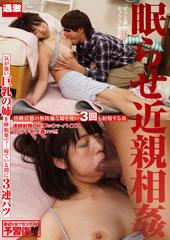 眠らせ近〇相姦 気が強い巨乳の姉を睡眠薬で・・・寝ている間に3連パツ