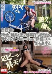 自転車の椅子に媚薬を塗られ通学路でも我慢できずサドルオナニーをするほど発情しまくる女子校生4