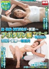 腋・乳輪・肛門まわりを刺激するアポクリン腺マッサージに恥じらい汗だくで発情する敏感女